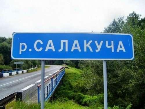 Весёлые и смешные названия населённых пунктов (18 фото)