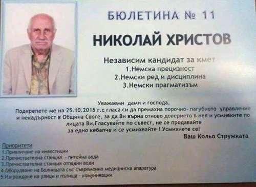 Кандидаты на местных выборах в Болгарии (30 фото)