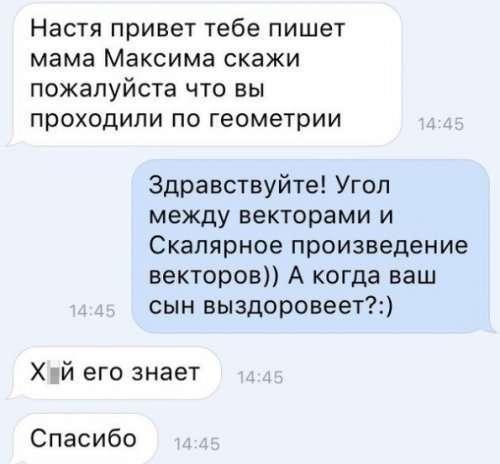 Смешные комментарии и СМС-диалоги (34 фото)