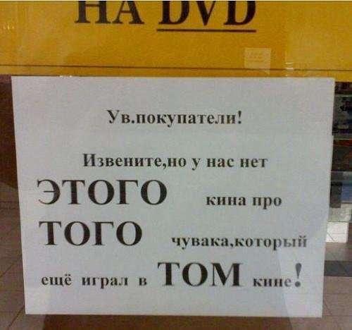 Смешные объявления, надписи и реклама (21 фото)