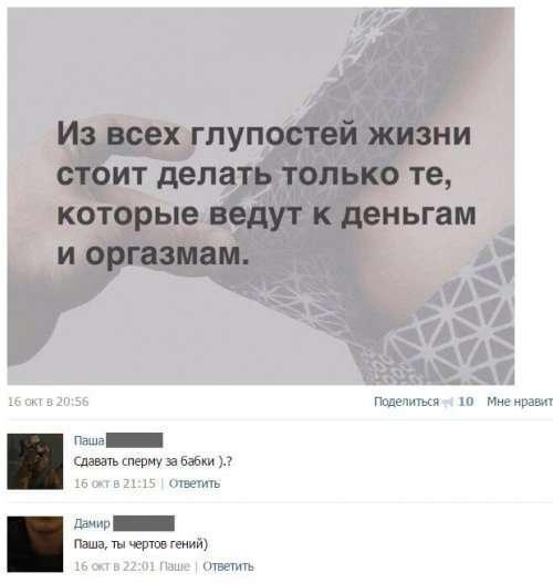 Прикольные комментарии и переписка в соцсетях (29 фото)