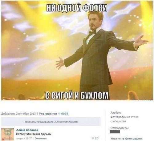 Прикольные комментарии и переписка в соцсетях (32 фото)