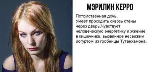 """Об участниках телешоу """"Битва экстрасенсов"""" в двух словах (8 фото)"""