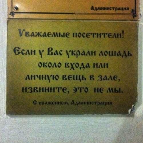 Смешные надписи, объявления и вывески (33 фото)