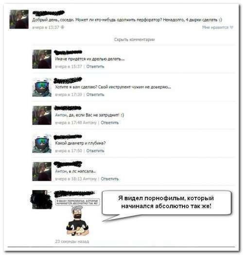 Прикольные комментарии и СМС-переписка (34 фото)