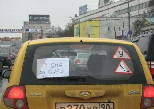 Смешные и прикольные надписи на машинах (20 фото)