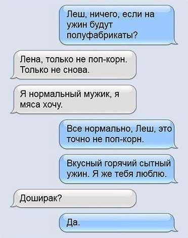 Прикольные комментарии и СМС-переписка (23 фото)