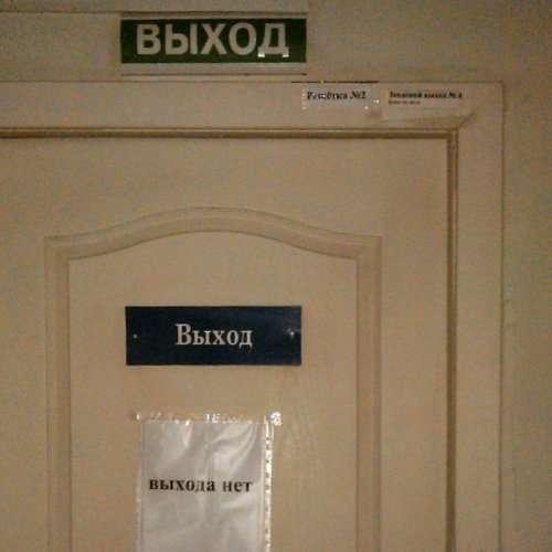 …в Россию можно только верить (24 фото)