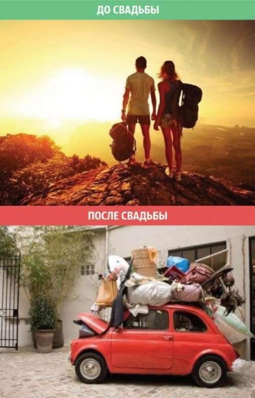 Жизнь до и после свадьбы: главные отличия (9 фото)
