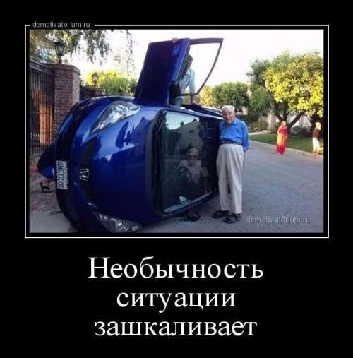 Свежие демотиваторы (20 шт)