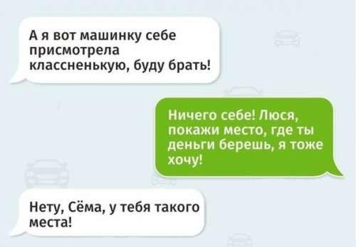 Прикольные комментарии и СМС-ки (29 фото)