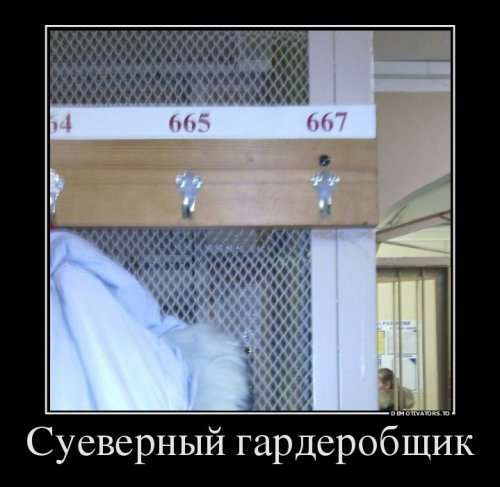 Свежие демотиваторы-приколы (18 шт)