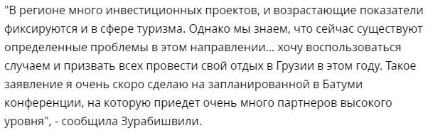 Не жили хорошо – нечего и начинать: грузин попросили не выезжать из страны грузия, протесты, отдых, туризм, тбилиси, россия