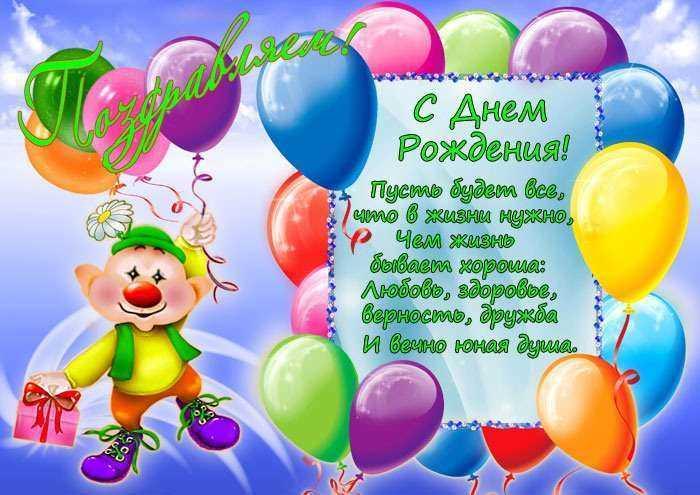Прикольні привітання з днем народження смс короткі