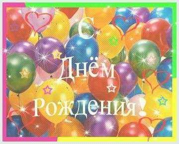 кращі привітання з днем народження