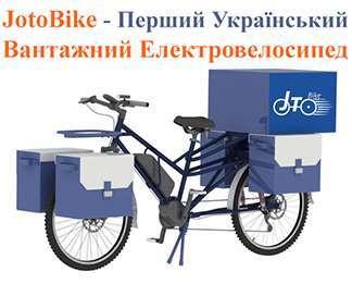 JotoBike - Перший Український Вантажний Електровелосипед