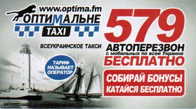 Услуга такси в Киеве или автопилот домой