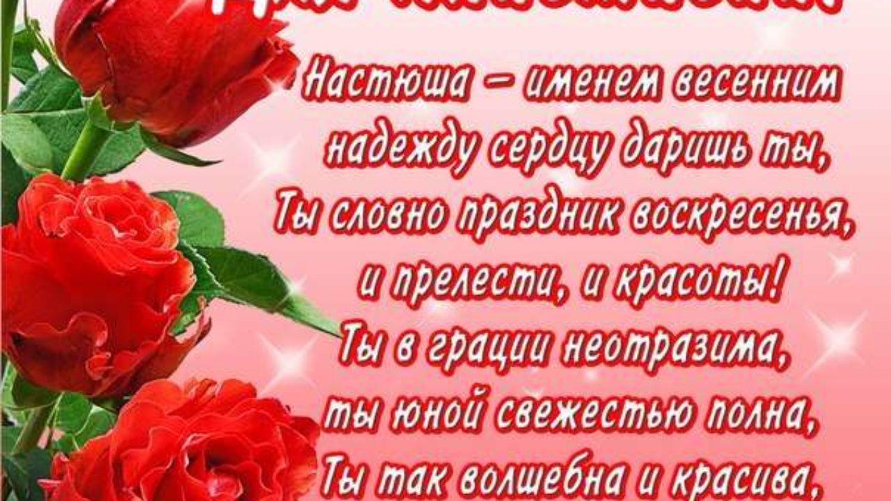 Prikolni Virshi Na Imenini Anastasiyi