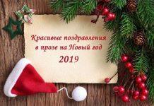 Вітаємо красиво з Новим роком 2019