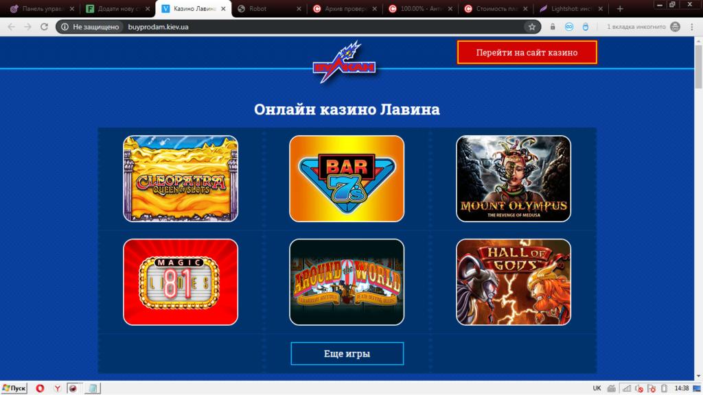 "онлайн казино ""Лавина """