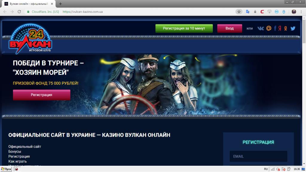 """скачать онлайн казино """"Вулкан"""""""