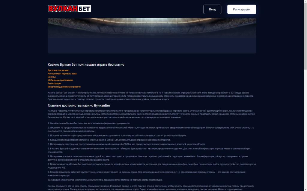 ігрові автомати онлайн казино Вулканбет на сайті vulkan-bet.com.ua