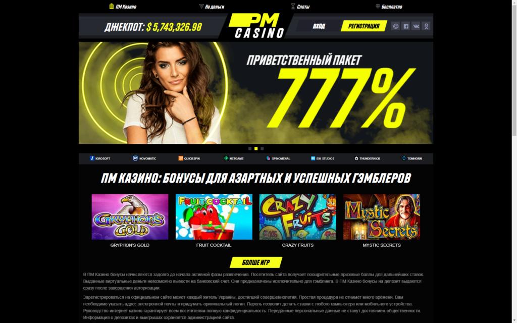 Ігрові автомати онлайн в ПМ Casino