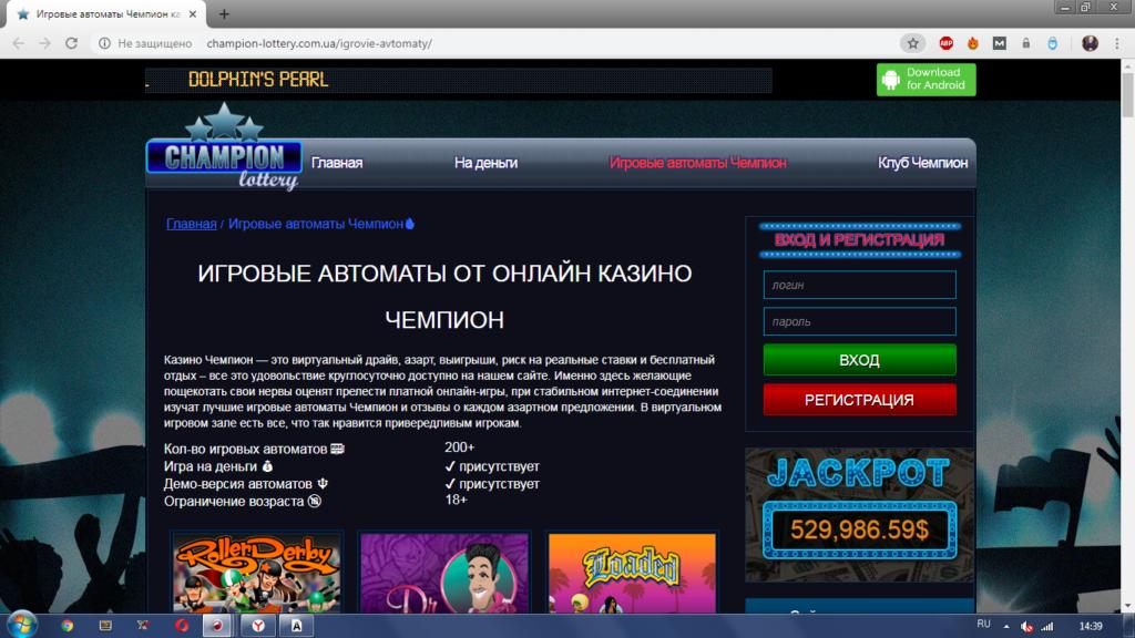 играть в онлайн казино Чемпион http://champion-lottery.com.ua/igrovie-avtomaty/