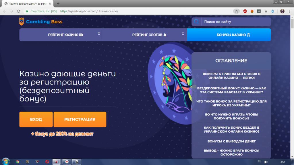 казино дающие деньги за регистрацию украина
