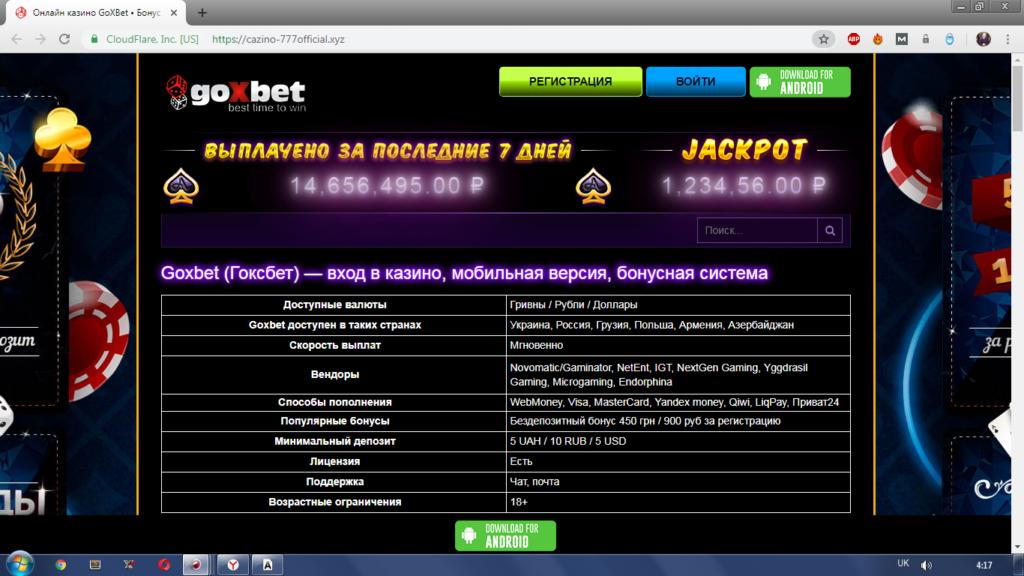 казино goxbet бонус за регистрацию