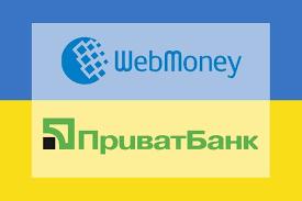 Как вывести деньги с Вебмани на Приватбанк | Новости