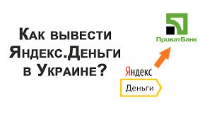 Вывод Яндекс.Денег в Украине. Как вывести на карту ПриватБанка ...