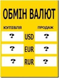 Де вигідно обміняти гривни рублі долари євро. Кращий курс на сьогодні