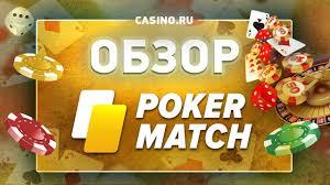 Обзор онлайн казино PokerMatch (ПокерМатч): бонусы, промокоды, вывод денег.  Отзыв от Casino.ru - YouTube