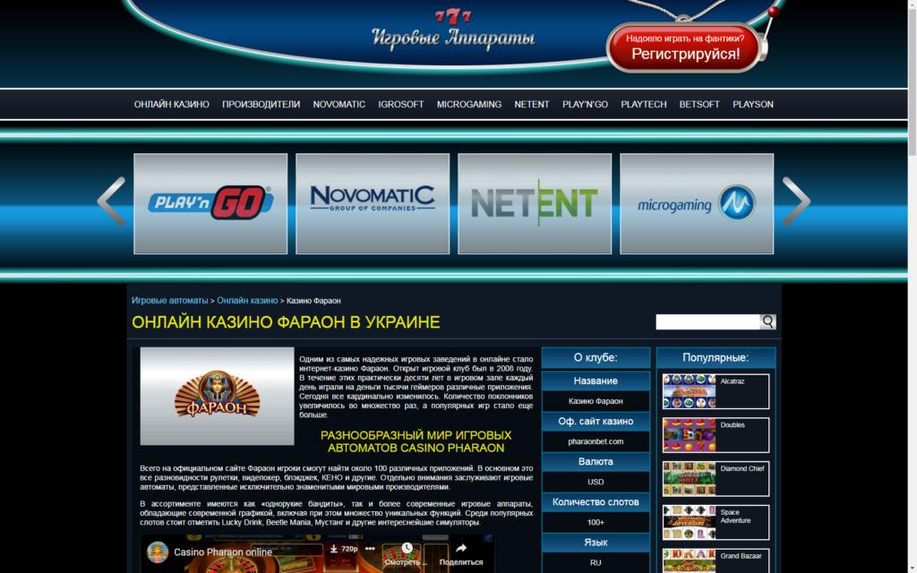 Онлайн-казино фараон - какую стратегию выбрать?