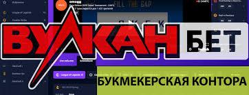 БК Вулкан бет - ставки на спорт онлайн в бк ВулканБет
