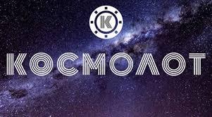 Казино Космолот (Cosmolot): бонусы с промокодами, отзывы, зеркала 2021