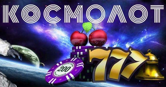 Можно ли выиграть реальные деньги в онлайн-казино Космолот ?
