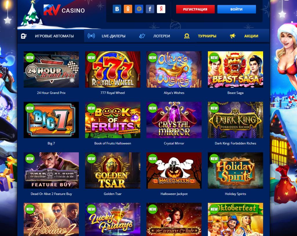 Игры казино РВ