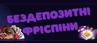 Фріспіни за реєстрацію в онлайн казино - TellAll